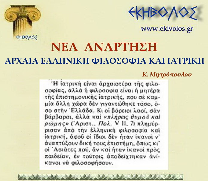 Εκηβόλος-μήτρα 2ΝΑΦ