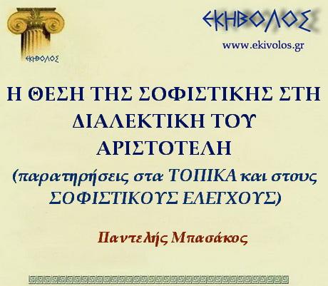 Εκηβόλος-μήτρα1Μ