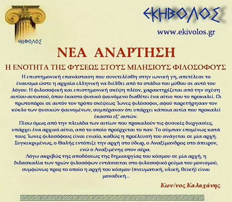 Εκηβόλος-μήτρα 2ΝΑΠΡ