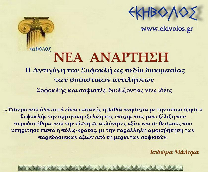 Εηβόλος-μήτρα 2ΝΑΣΣ