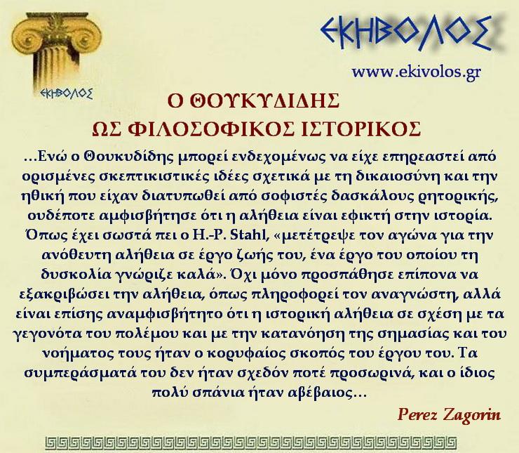 Εηβόλος-μήτρα1Ζ