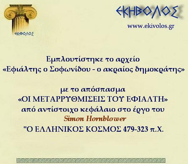 Εηβόλος-μήτρα1Η