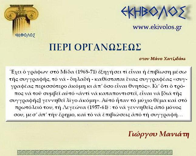 Εηβόλος-μήτρα1ΠΟ