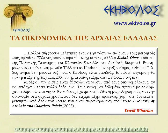 Εκηβόλος-μήτρα1ΟΙ