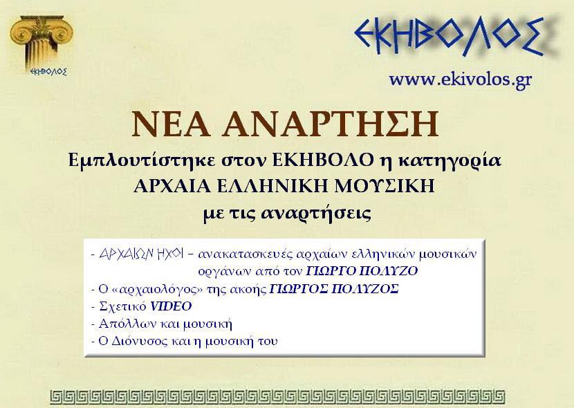 Εηβόλος-μήτρα 2ΝΑΕΜΠΛ