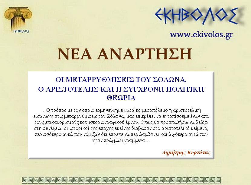 Εηβόλος-μήτρα 2ΝΑΣΟΛ