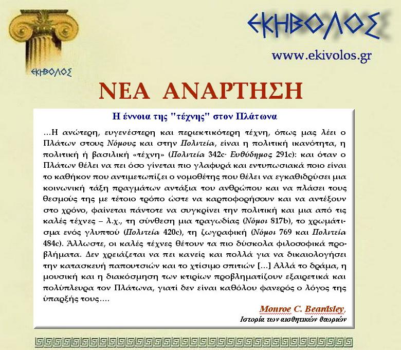 Εκηβόλος-μήτρα 2ΝΑΗΤ