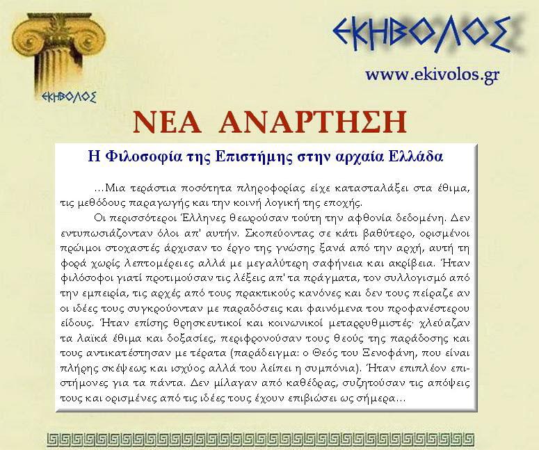 Εκηβόλος-μήτρα 2ΝΑΗΦ