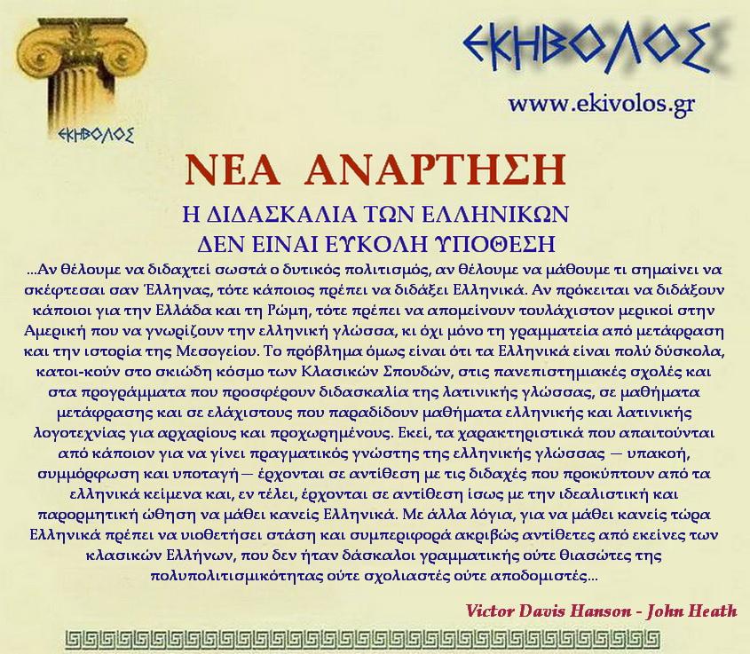 Εκηβόλος-μήτρα 2ΝΑΔΙ
