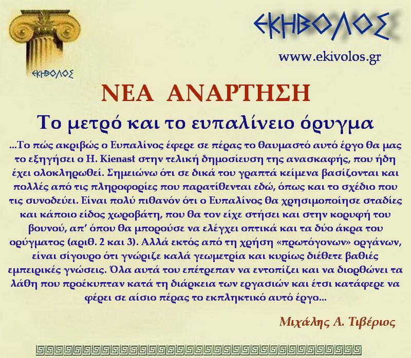 Εκηβόλος-μήτρα 2ΝΑΕΟ