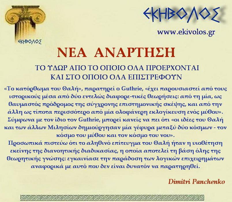 Εκηβόλος-μήτρα 2ΝΑΥΔΩΡ