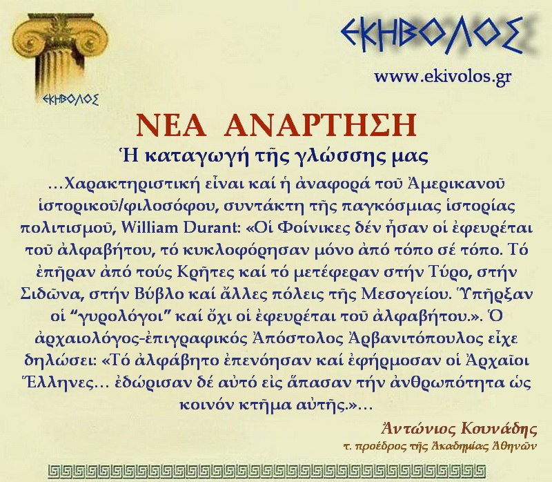 Εκηβόλος-μήτρα 2ΝΑΓΛ