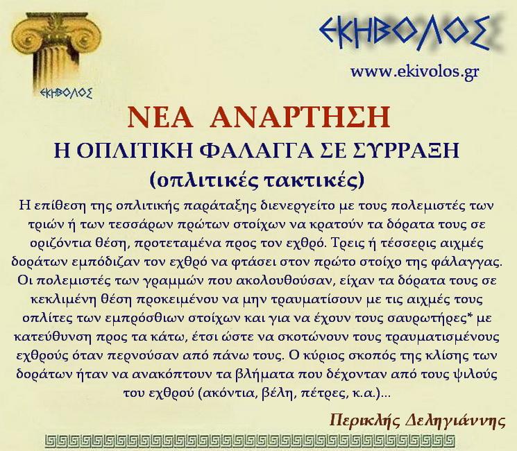 Εκηβόλος-μήτρα 2ΝΑΟΠ