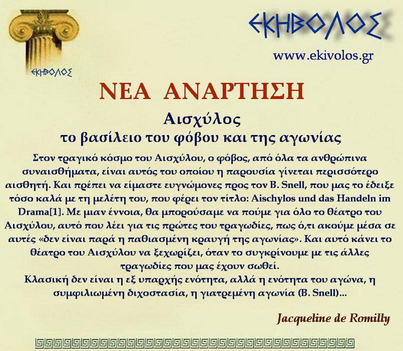 Εκηβόλος-μήτρα 2ΝΑΑΙ