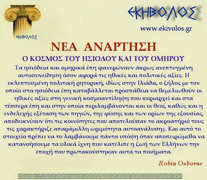 Εκηβόλος-μήτρα 2ΝΑΗΟ