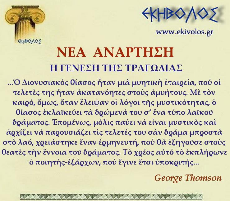 Εκηβόλος-μήτρα 2ΝΑΤΡ
