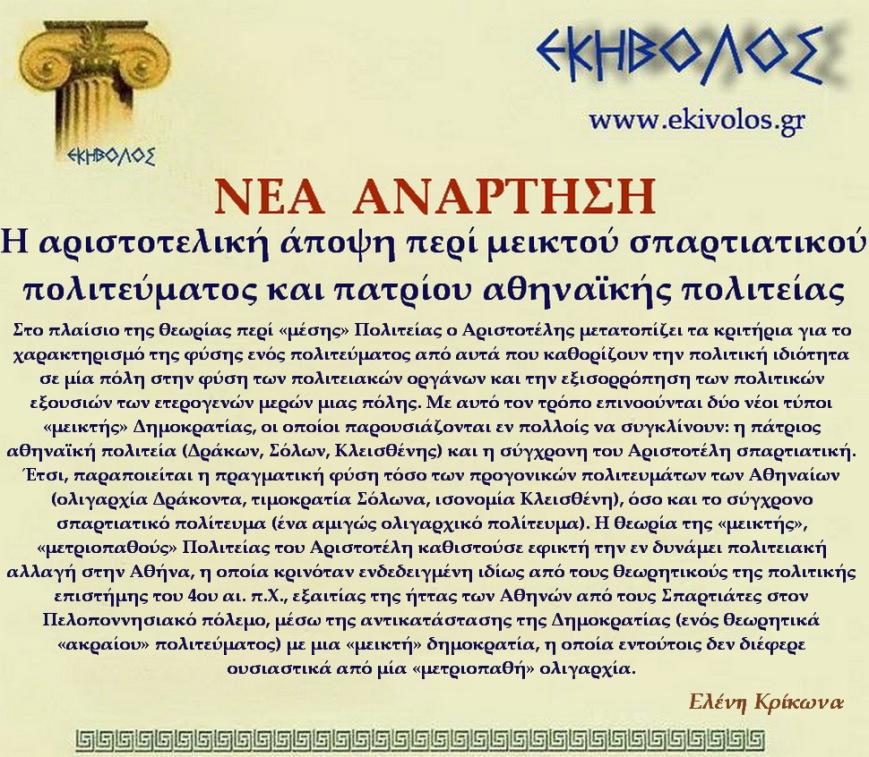 Εκηβόλος-μήτρα 2ΝΑΑ