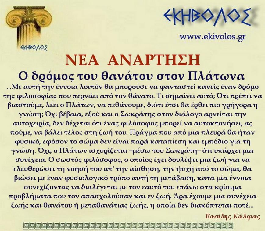 Εκηβόλος-μήτρα 2ΝΑΘ