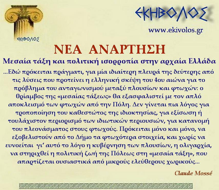 Εκηβόλος-μήτρα 2ΝΑΜΕ
