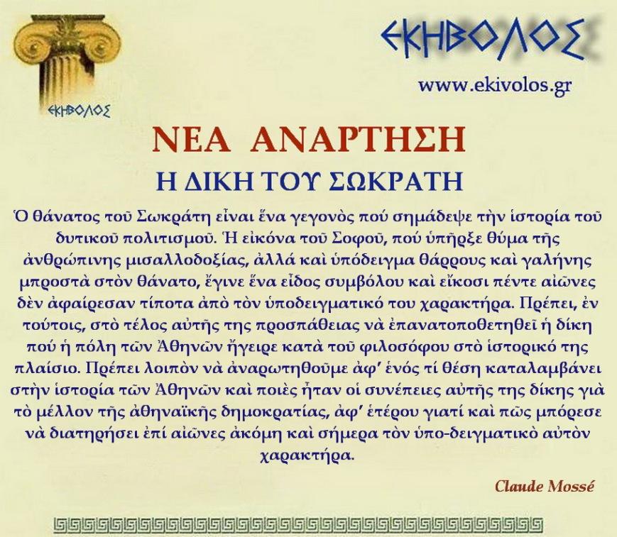 Εκηβόλος-μήτρα 2ΝΑΣ