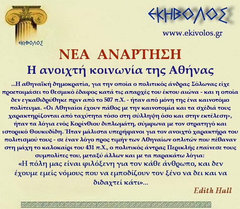 Εκηβόλος-μήτρα 2ΝΑAKOI
