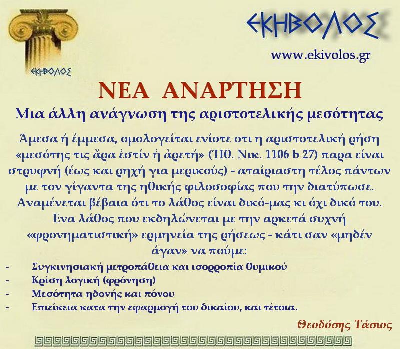Εκηβόλος-μήτρα 2ΝΑΘΤ