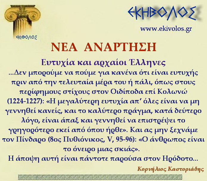 Εκηβόλος-μήτρα 2ΝΑΚΚ