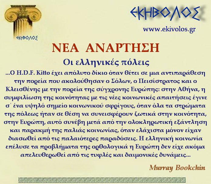 Εκηβόλος-μήτρα 2ΝΑΕΠ