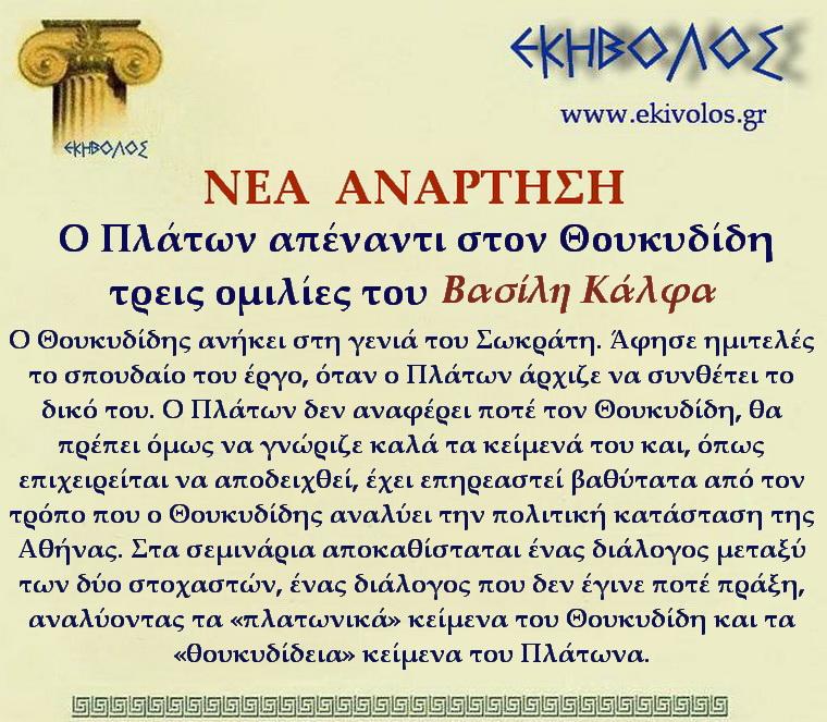 Εκηβόλος-μήτρα 2ΝΑΚΑ