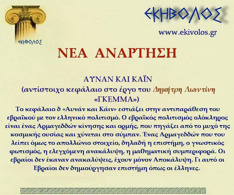 Εκηβόλος-μήτρα 2ΝΑΛΙΑ