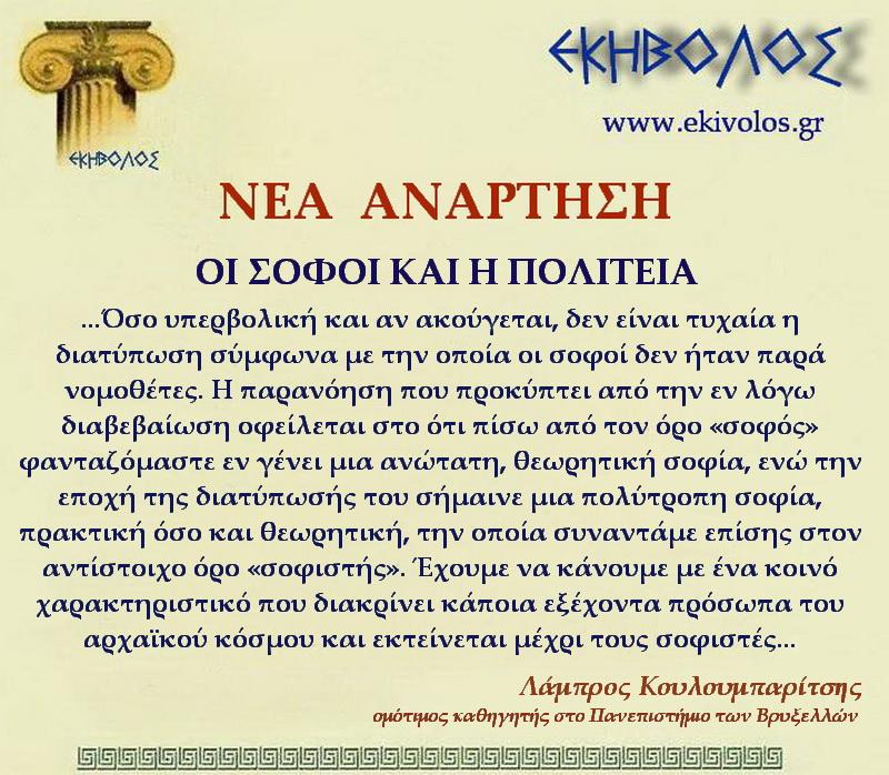 Εκηβόλος-μήτρα 2ΝΑΣΠ