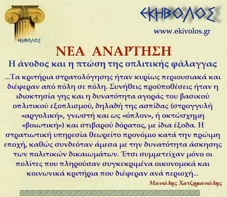 Εκηβόλος-μήτρα 2ΝΑΑΠΟ