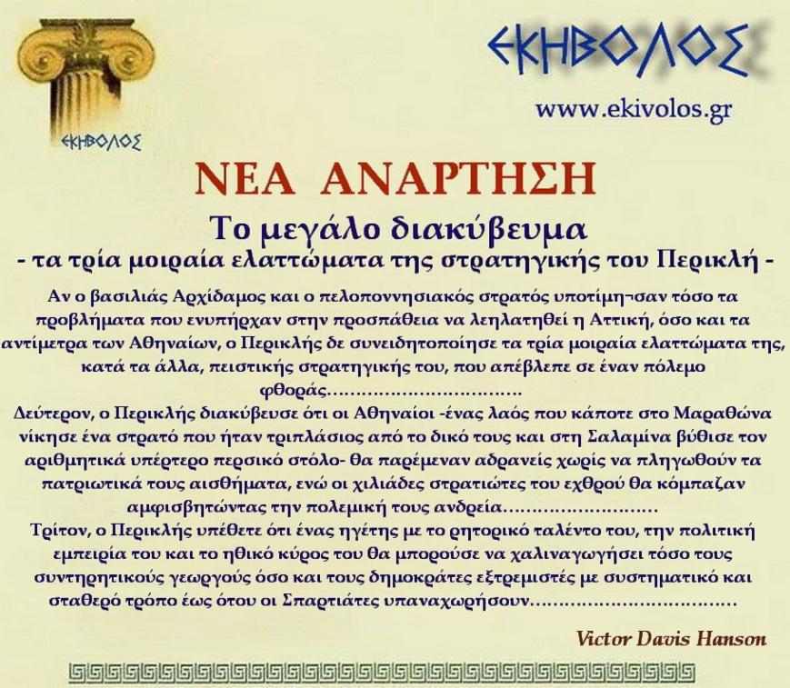 Εκηβόλος-μήτρα 2ΝΑΤΟΔΙΑ