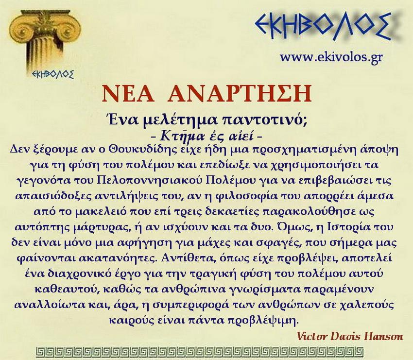 Εκηβόλος-μήτρα 2ΝΑΚT