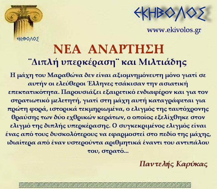 Εκηβόλος-μήτρα 2ΝΑΜ