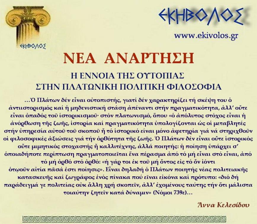 Εκηβόλος-μήτρα 2ΝΑΟΥ