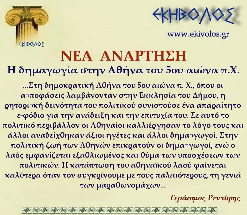 Εκηβόλος-μήτρα 2ΝΑΔ