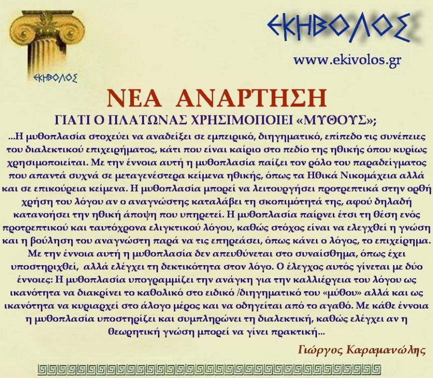 Εκηβόλος-μήτρα 2ΝΑΠ