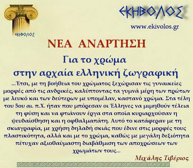 Εκηβόλος-μήτρα 2ΝΑΧΡ