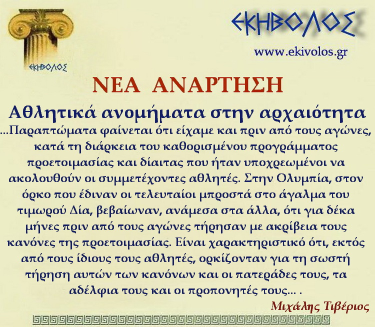 Εκηβόλος-μήτρα 2ΝΑΑΑ