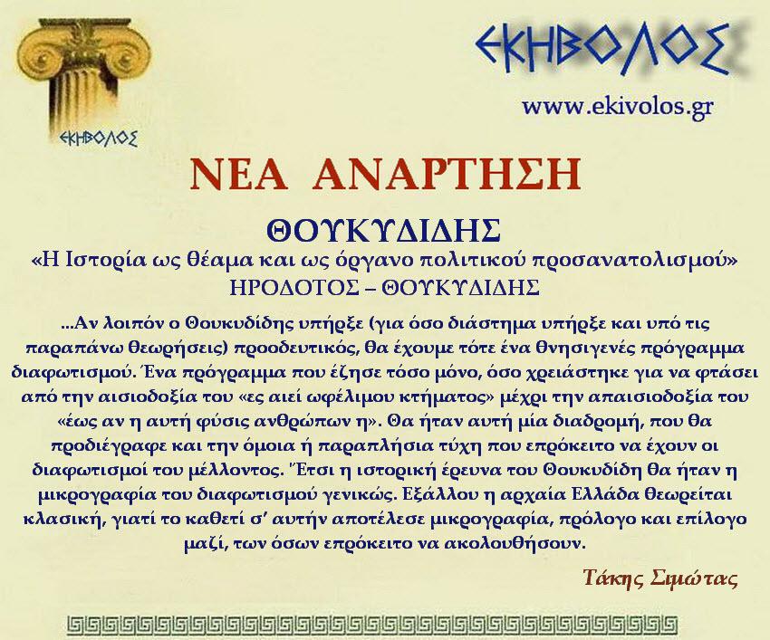 Εκηβόλος-μήτρα 2ΝΑΘΟΥ