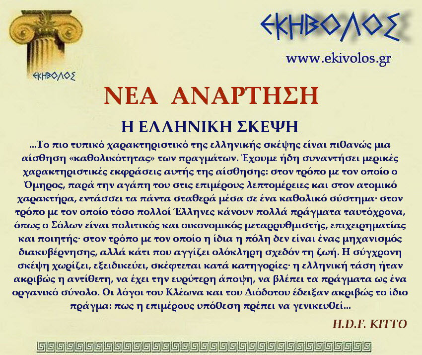 Εκηβόλος-μήτρα 2ΝΑΚΙ