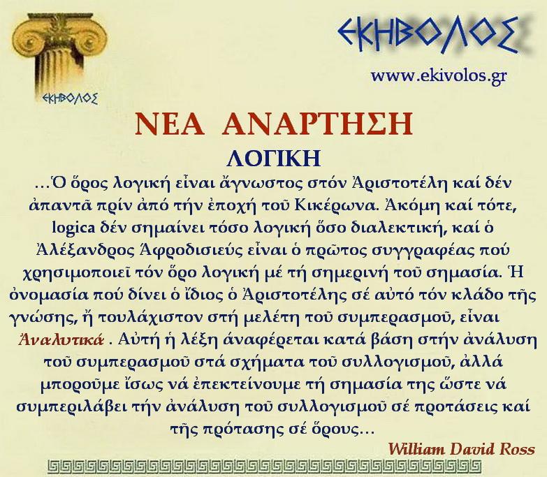 Εκηβόλος-μήτρα 2ΝΑΛΟ