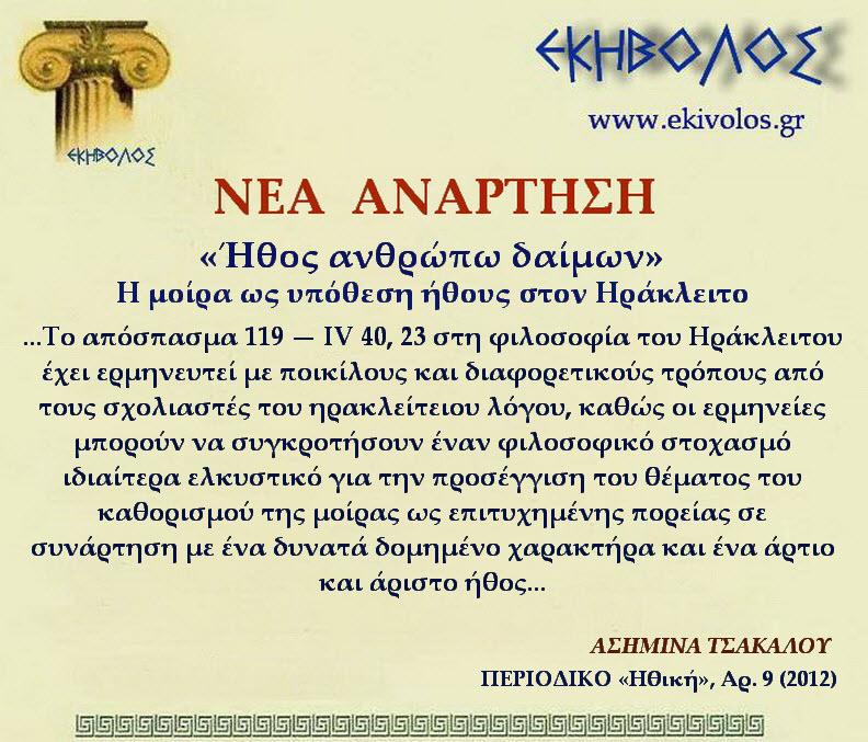 Εκηβόλος-μήτρα 2ΝΑΗΡ