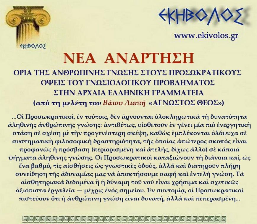 Εκηβόλος-μήτρα 2ΝΑΠΡΟ