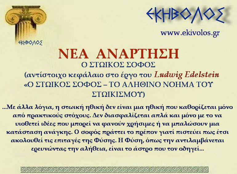 Εκηβόλος-μήτρα 2ΝΑΣΤΩ
