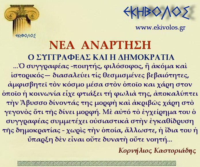 Εκηβόλος-μήτρα 2ΝΑΚΟ