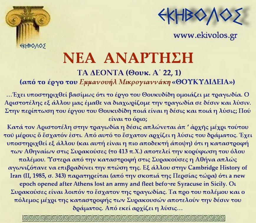Εκηβόλος-μήτρα 2ΝΑΜΙ