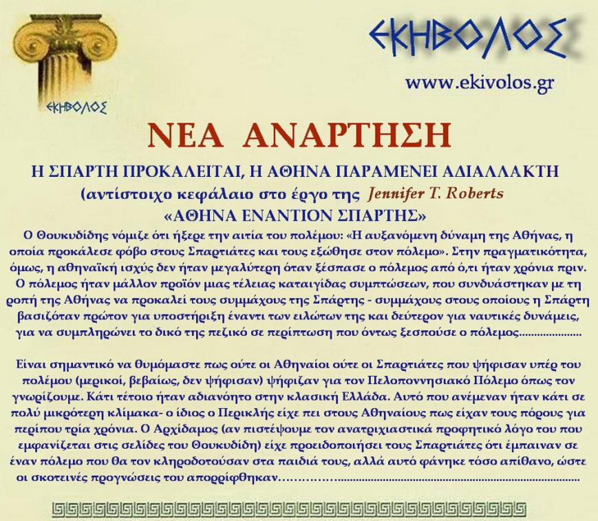 Εκηβόλος-μήτρα 2ΝΑΑΘΣΠ