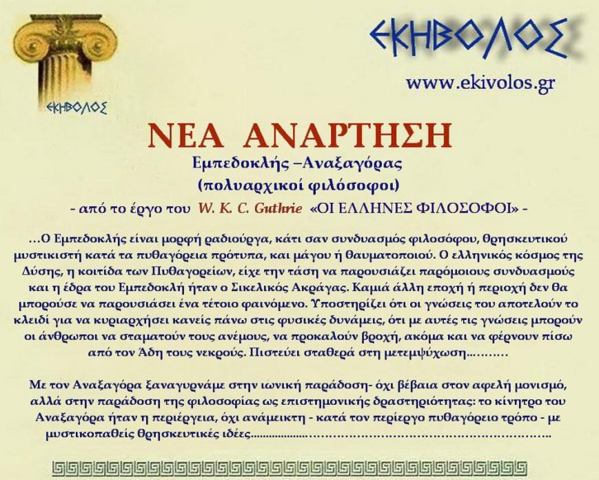 Εκηβόλος-μήτρα 2ΝΑΕΑ